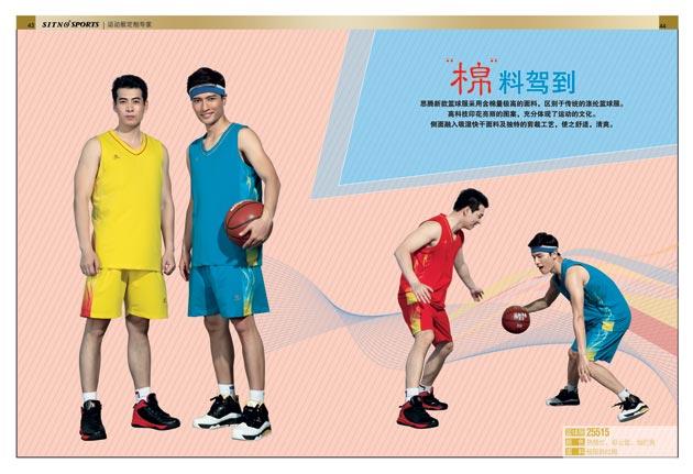 穿篮球衣的情侣头像