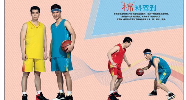 广州篮球运动服批发厂家就选思腾体育