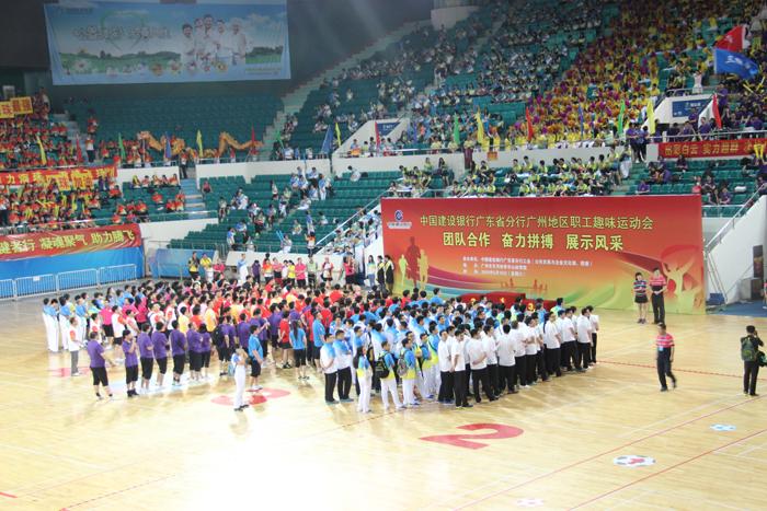 广州建设银行职工趣味运动会-思腾运动服套装