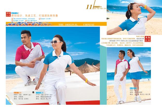 广州建设银行职工趣味运动会-12博bet官方网站尽在12博运动服套装