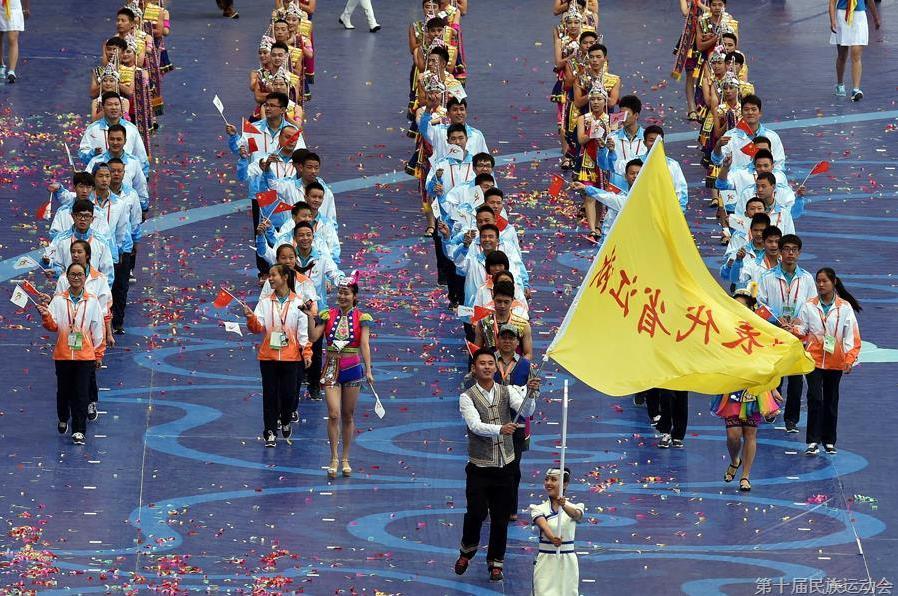 第十届全国少数民族运动会开幕式图片