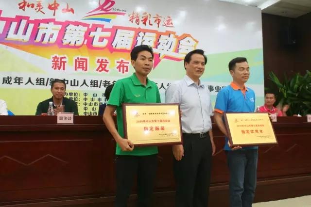 思腾体育获中山市第七届运动会指定服装荣誉