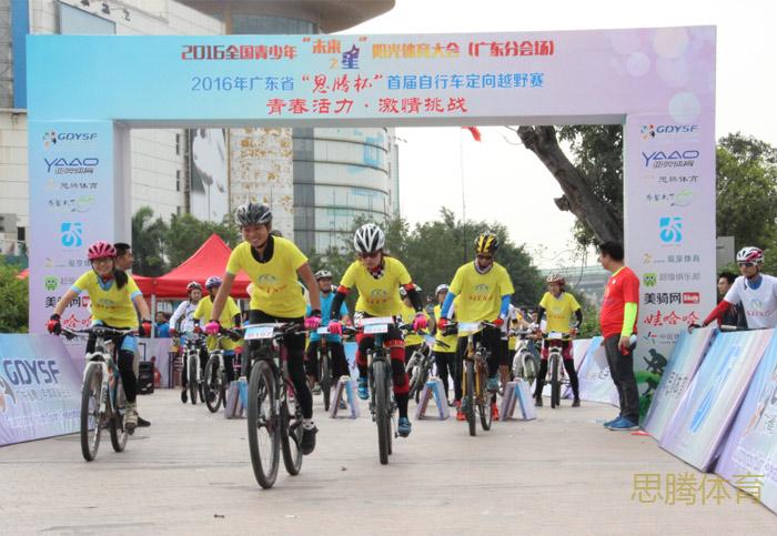 """广东省""""思腾杯""""自行车定向越野比赛服装定制图片"""