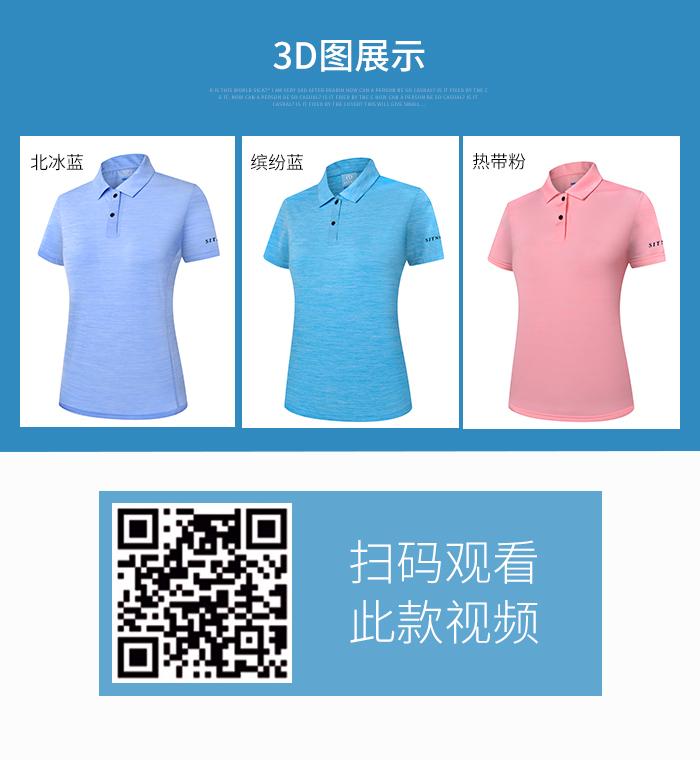 运动短袖T恤88323/88324