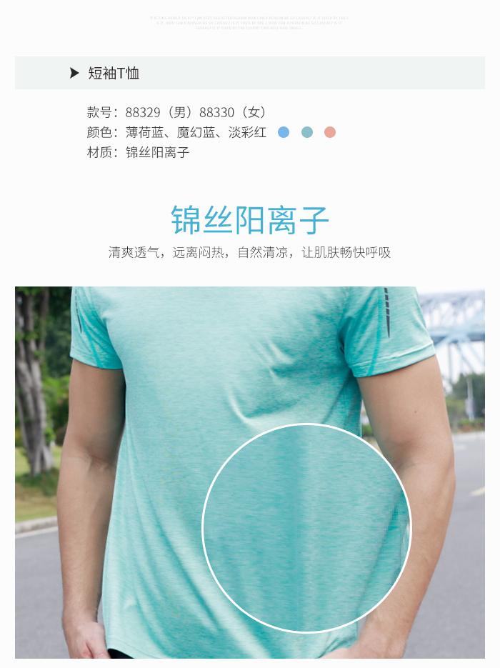 运动短袖T恤88329/88330