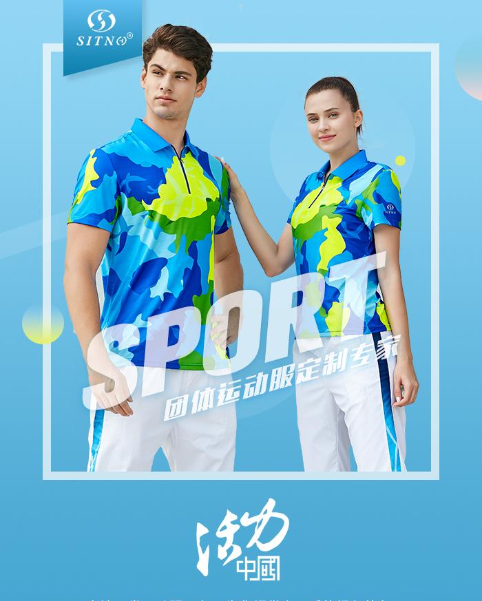 品牌运动短袖T恤88333/88334
