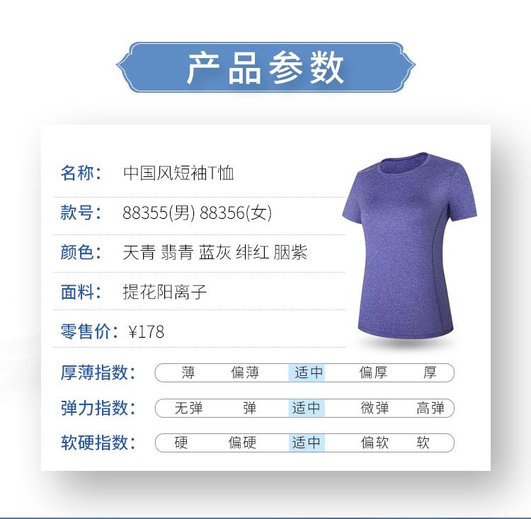 圆领短袖运动t恤图片2