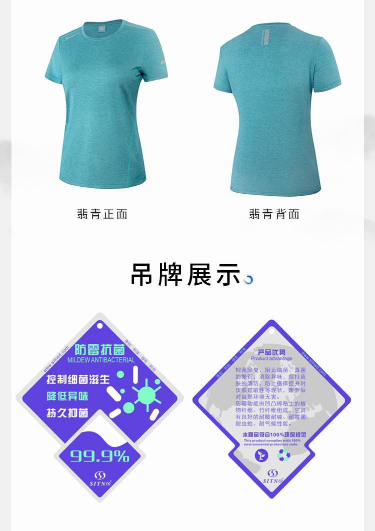 圆领短袖运动t恤图片19