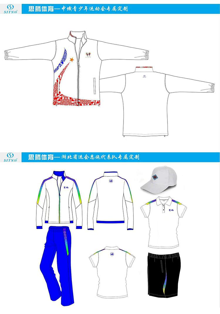 团体运动服装定制图片5