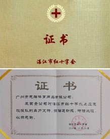 湛江市红十会证书