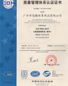 思腾体育质量管理体系认证证书
