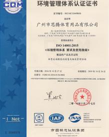 思腾体育环境体系认证证书