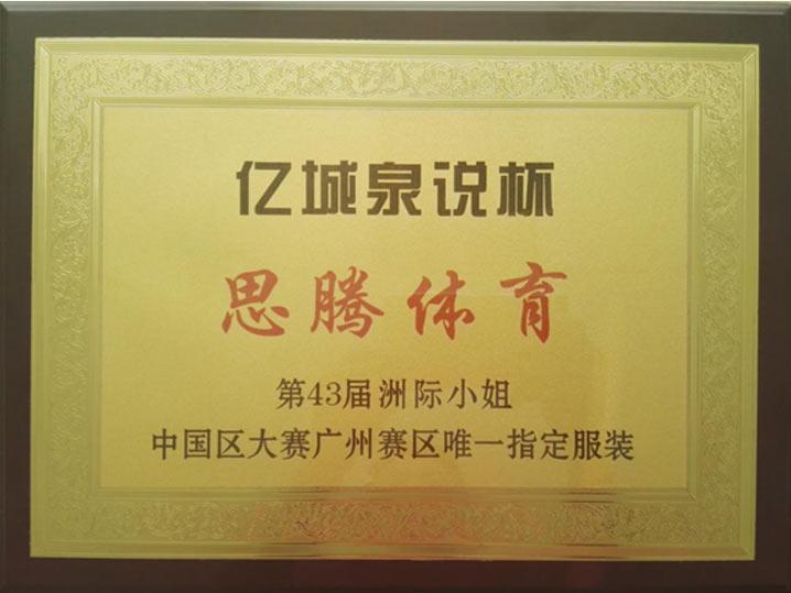 亿城泉说杯广州赛区唯一指定服装