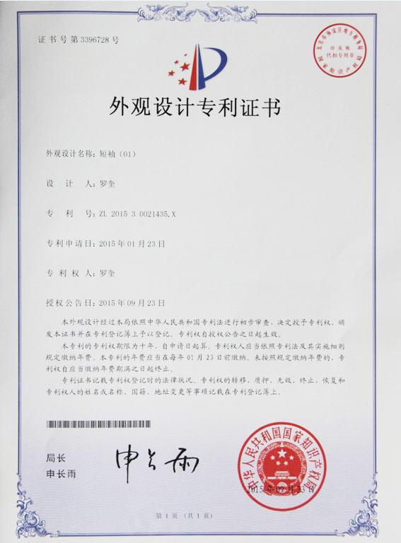 思腾体育短袖专利证书