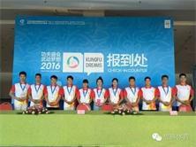 张家港第四届国际武术节团体运动服装定制案例