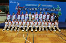 中国航空工业集团职工羽毛球比赛团体运动服装定制案例