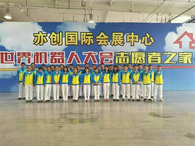 2016世界机器人大会志愿者服装定制