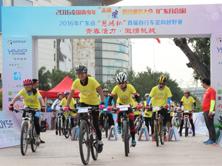 """广东省""""思腾杯""""自行车定向越野比赛服装定制"""