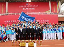 中国建筑第七工程局有限公司职工运动会服装订制