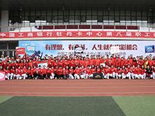 中国工商银行牡丹卡中心第八届职工运动会服装定制