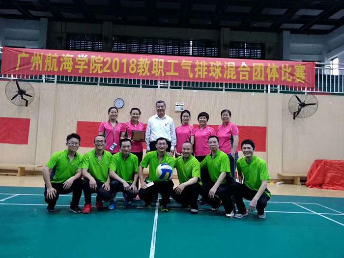 广州航海学院2018教职工气排球混合团体比赛