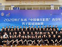 万博mantex官网体育助力广东省各项体育赛事火热开展--裁判员服装定制案例