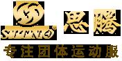广州市思腾运动服装公司官网